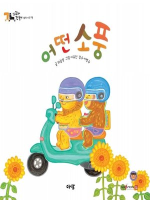 cover image of 어떤 소풍