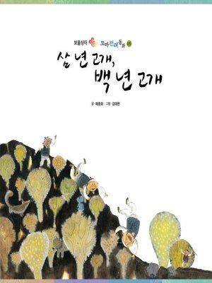 cover image of 삼 년 고개, 백 년 고개