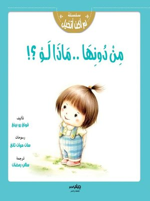 cover image of من دونها.. ماذا لو ؟!