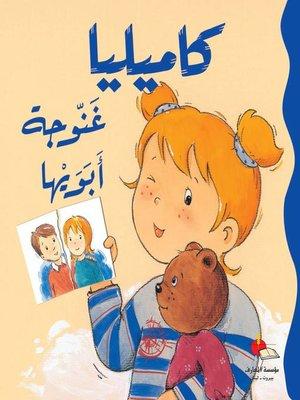 cover image of كاميليا غنوجة أبويها