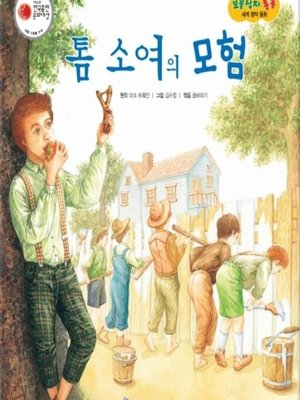 cover image of 톰 소여의 모험