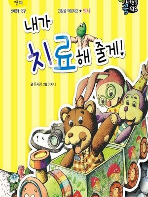 cover image of 내가 치료해 줄게!