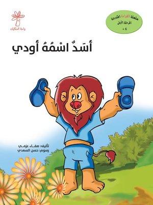 cover image of أسد اسمه أودي