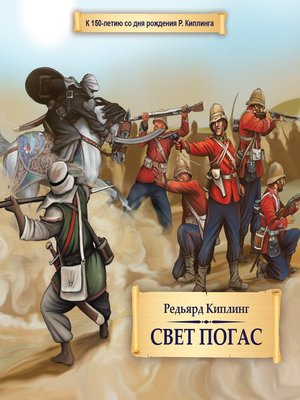 cover image of Свет погас