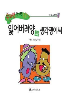 cover image of 잃어버려양과 생각쟁이씨