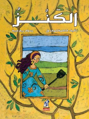 cover image of الكنز