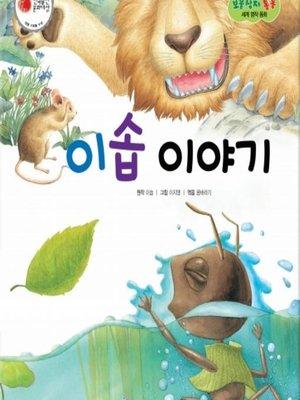 cover image of 이솝 이야기