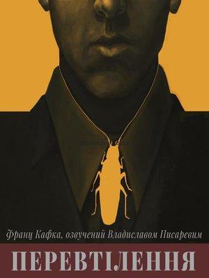 cover image of Перевтілення