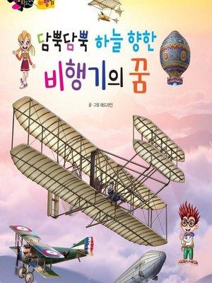 cover image of 담뿍담뿍 하늘 향한 비행기의 꿈