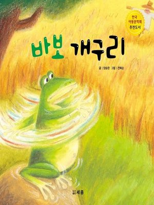 cover image of 바보 개구리
