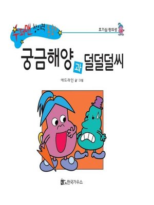 cover image of 궁금해양과 덜덜덜씨