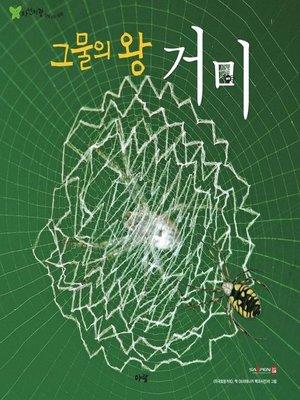 cover image of 그물의 왕 거미