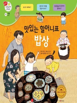 cover image of 맛있는 할머니표 밥상
