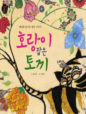 cover image of 호랑이 잡은 토끼