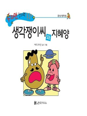 cover image of 생각쟁이씨와 지혜양