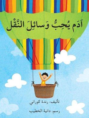 cover image of آدم يحب وسائل النقل