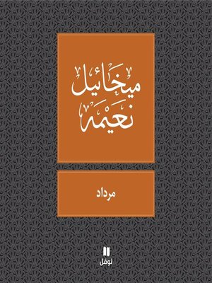 cover image of مرداد