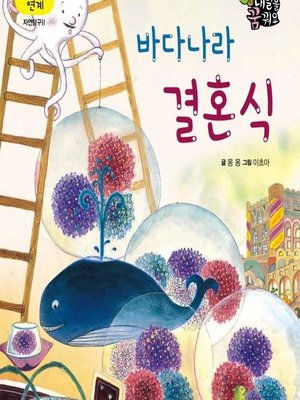 cover image of 바다나라 결혼식