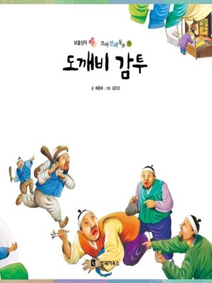 cover image of 도깨비 감투
