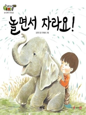 cover image of 놀면서 자라요!