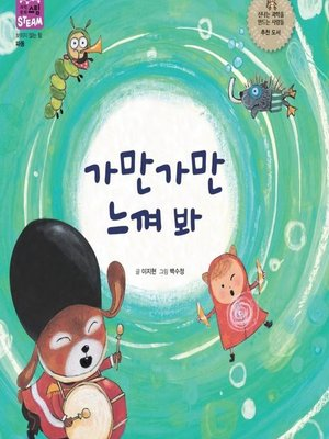 cover image of 가만가만 느껴 봐