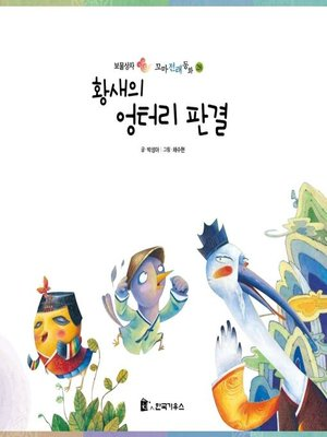 cover image of 황새의 엉터리 판결