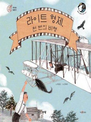 cover image of 라이트 형제, 천 번의 비행