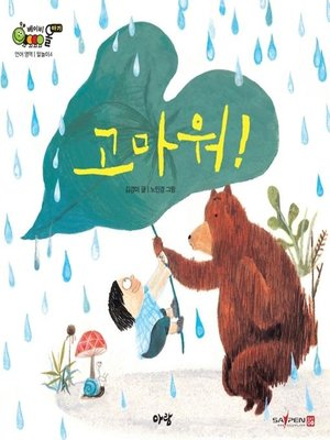 cover image of 고마워!