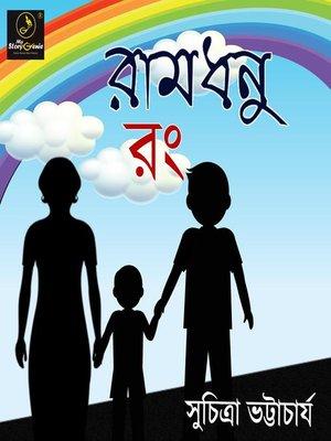 cover image of Ramdhenu Rong