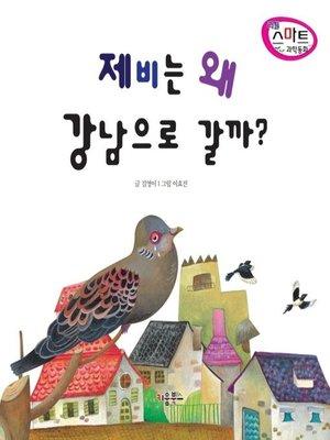 cover image of 제비는 왜 강남으로 갈까?