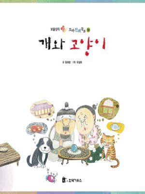 cover image of 개와 고양이