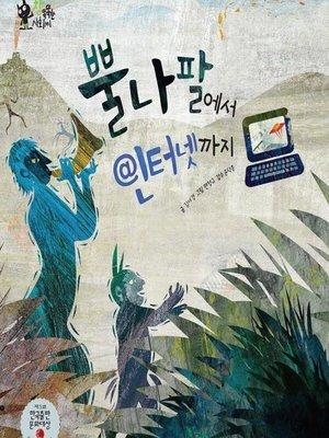 cover image of 뿔나팔에서 인터넷까지