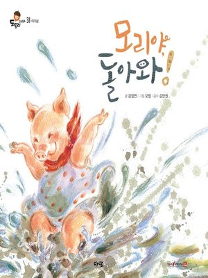 cover image of 모리야, 돌아와!