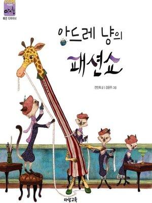 cover image of 앙드레 냥의 패션쇼(패션디자이너)