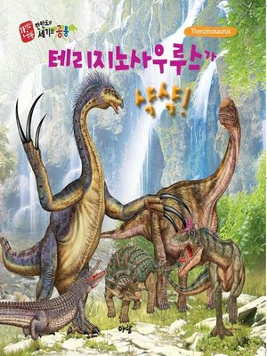 cover image of 테리지노사우루스가 샥샥!