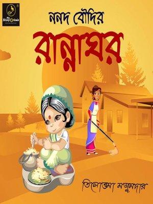 cover image of Nanad Boudir Rannaghar