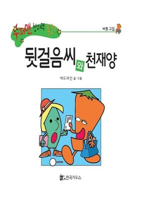 cover image of 뒷걸음씨와 천재양