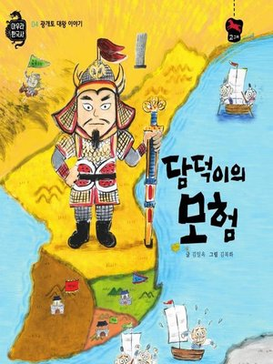 cover image of 담덕이의 모험