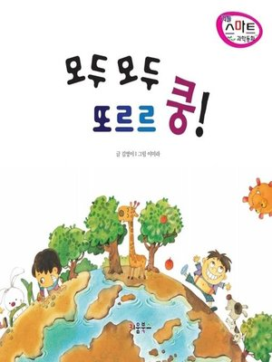 cover image of 모두 모두 또르르 쿵!