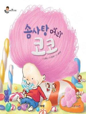 cover image of 솜사탕 머리 코코