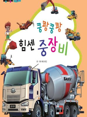 cover image of 쿵쾅쿵쾅 힘센 중장비