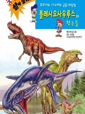 cover image of 플레시오사우루스와 친구들