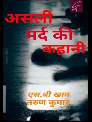 cover image of Asli Mard Ki Kahani