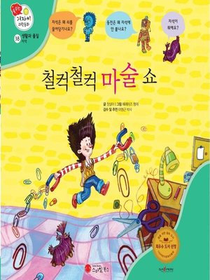 cover image of 철컥철컥 마술 쇼