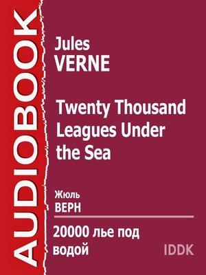 cover image of Двадцать тысяч лье под водой