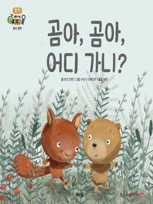 cover image of 곰아, 곰아, 어디 가니?