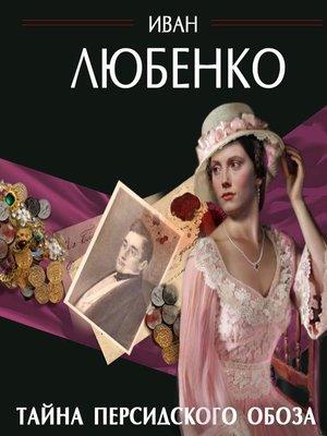 cover image of Тайна персидского обоза