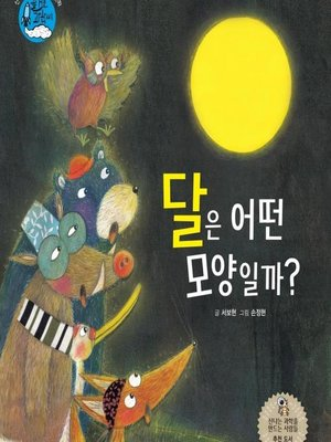 cover image of 달은 어떢 모양일까?