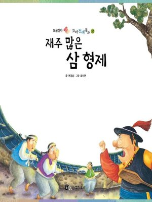 cover image of 재주 많은 삼 형제
