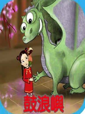 cover image of Gulangyu the Earth Story
